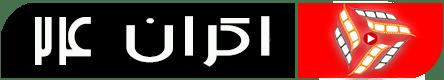 اکران 24
